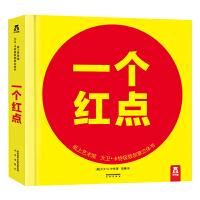 乐乐趣童书 大卫卡特珍藏立体书 一个红点 世界立体书殿堂级作品 精品立体 纸上工艺 0-99岁 珍藏级 礼品书 文艺