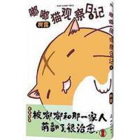 【二手旧书8成新】嘟嘟猫观察日记 树露 测绘出版社 9787503023774
