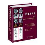 影像解剖学:第3版 9787530496725 (丹)Peter Fleckenstein;闫东,刘德泉主译;程晓光主