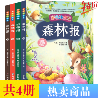 森林报(春、夏、秋、冬 全四册)注音版小学生课外阅读书籍6-12周岁