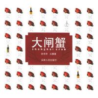 【新书店正版】大闸蟹张诗苹,文慧云南人民出版社9787222042995