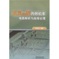 东风8B型内燃机车电路解析与故障处理陈纯北中国铁道出版社9787113087258