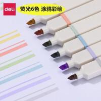 得力S743软头荧光笔淡色系荧光标记笔学生用记号笔经典马卡龙粗划重点彩色标记一套画重轻烟彩色