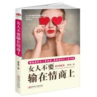 女人不要输在情商上:女人明白要趁早的智慧生存法则