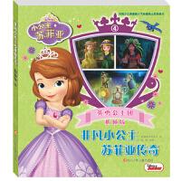 非凡小公主苏菲亚传奇抓帧版4 英勇公主团