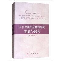 当代中国社会救助制度:兜底与脱贫