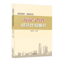海南与台湾经济比较研究