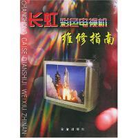 长虹彩色电视机维修指南 金盾出版社