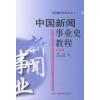 中国新闻事业史教程(修订本)――广播电视新闻系列教材