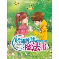 【二手旧书8成新】魔法听诊器 商晓娜 福建少年儿童出版社 9787539546537