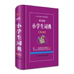 多功能小学生词典[双色精装]
