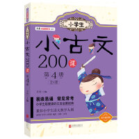 小学生小古文200课. 第4册