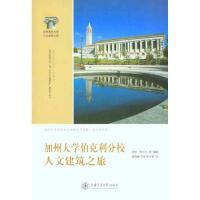 加州大学伯克利分校人文建筑之旅 (美)海尔凡
