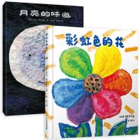 彩虹色的花 月亮的味道 全2册 精装 麦克格雷涅茨经典儿童阅读绘本故事书 3-6岁幼儿硬皮封面书籍 0-4-5-7-8