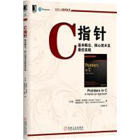正版 C指针:基本概念、核心技术及zui佳实践|4957677