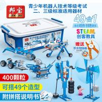 【小颗粒】邦宝教育拼插积木玩具教具男孩女孩中小学生创客科普实验初级动力机械学习套装6935