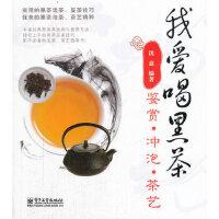我爱喝黑茶:鉴赏 冲泡 茶艺(全彩) 沈嘉著 电子工业出版社9787121178504
