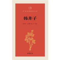 韩非子--中华经典指掌文库