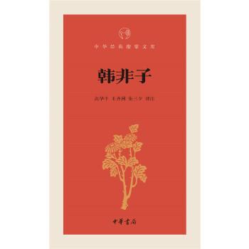 中华经典指掌文库