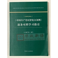 正版现货 《中国共产党纪律处分条例》逐条对照学习指引 2019新版 中国方正出版社
