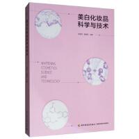 美白化妆品科学与技术 彭冠杰,郭清泉 中国轻工业出版社9787518424689