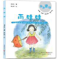 雨娃娃(让优美的童诗伴孩子度过童年的美好时光)