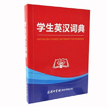 学生英汉词典 平装双色版 小学生工具书 商务印书馆国际有限公司出版