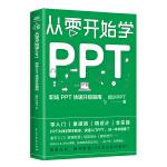 从零开始学PPT:职场PPT 快速升级指南