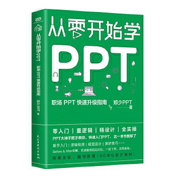 从零开始学PPT:职场PPT 快速升级指南 简书&当当携手推出,PPT大神付费精品内容全呈现:与其抱佛脚,不如让PPT大神手把手教你,快速入门精通,瞬间变成一位PPT高手!甚至,你还能将PPT当做副业,赚点私房钱、打通更多人际关系!