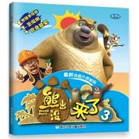 华图少儿:熊出没来了3(动画片抓帧版) 深圳华强数字动漫有限公司 9787534275579