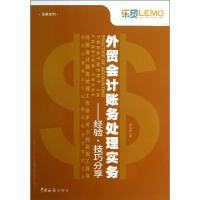 外贸会计账务处理实务:经验.技巧分享 徐玉树