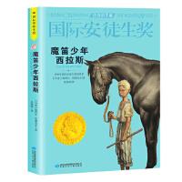 国际安徒生奖:魔笛少年西拉斯 [丹麦] 塞西尔・伯德克尔 甘肃少年儿童出版社 9787542241917
