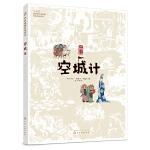 中国戏曲启蒙绘本-空城计