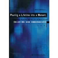浓缩人生的一瞬间:舍伍德・安德及其短篇小说艺术