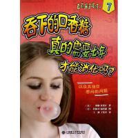 吞下的口香糖真的需要七年才能消化吗?(7) 桑迪・多诺万
