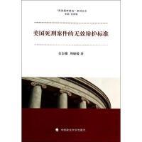 美国死刑案件的无效辩护标准(2) 吴宏耀