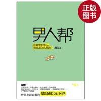 【旧书二手书九成新】男人帮(恋爱中的男人到底是怎么想的?赵宝刚、孙红雷、黄磊