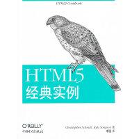 HTML5 经典实例