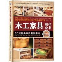 木工家具制作全书:50款经典家具制作指南
