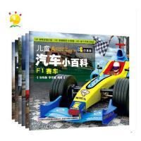 儿童汽车小百科(CG仿真版)