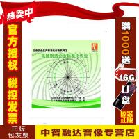 正版包票企业安全生产标准化作业系列之机械制造企业标准化作业2DVD视频光盘碟片
