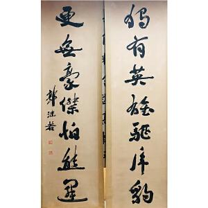 郭沫若《书法二》纸本立轴