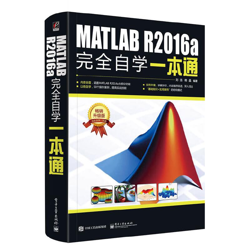 MATLAB R2016a完全自学一本通已被超过10万MATLAB用户选择为入门书,MathWorks公司推荐用书