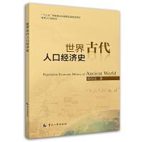 世界古代人口经济史