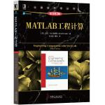 MATLAB工程计算(原书第3版)