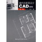 室内与家具设计CAD教程(第二版)