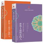 2册套装 世界上最快乐的人+幸运的人 根道果的智慧 明就仁波切的禅修的方法 佛教人生智慧与心灵修养书
