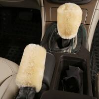 羊毛冬季保暖手刹排挡套 套装 汽车排挡套 汽车用品 内饰