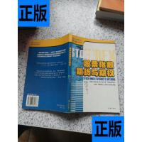 【二手旧书9成新】股票指数期货与期权 /(美)苏珊・雅培・吉德尔(