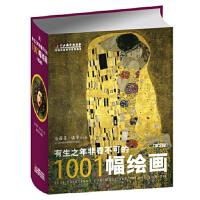有生之年非看不可的1001幅绘画(第2版) (英)法辛 中央编译出版社 9787511715630 【稀缺珍藏书籍,个